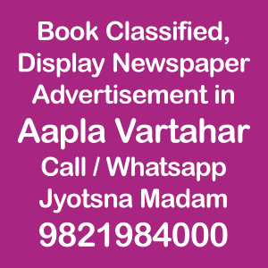 Aapla Vartahar ad Rates for 2018-19
