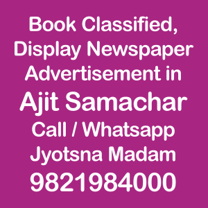 Ajit Samachar ad Rates for 2018-19