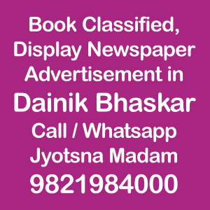 Dainik Bhaskar ad Rates for 2018-19