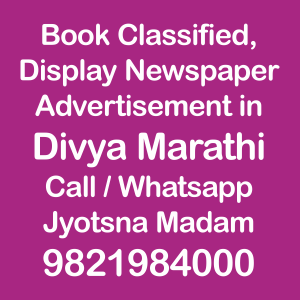 Divya Marathi ad Rates for 2018-19