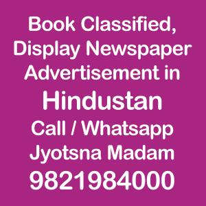 Hindustan ad Rates for 2018-19