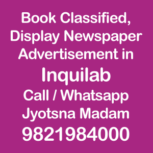 Inquilab Newspaper ad Rates for 2018-19
