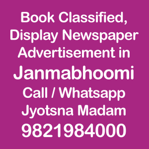 Janma bhoomi newspaper ad Rates for 2018-19
