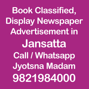 Jansatta Newspaper ad Rates for 2018-19