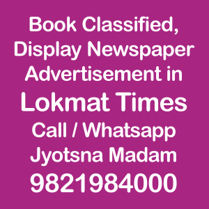 Lokmat Times ad Rates for 2018-19