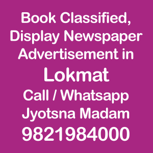 Lokmat newspaper ad Rates for 2018-19