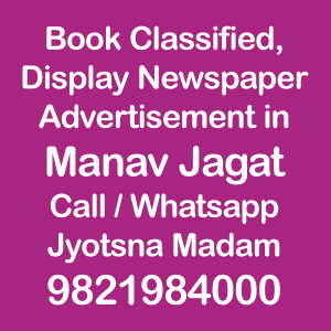 Manav Jagat newspaper ad Rates for 2018-19