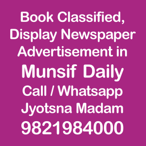 Munsif Daily ad Rates for 2018-19
