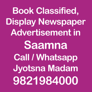 Saamana newspaper ad Rates for 2018-19
