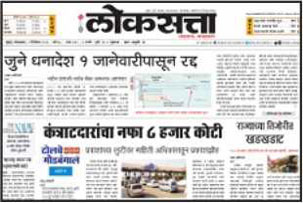 loksatta Newspaper Ad Rates