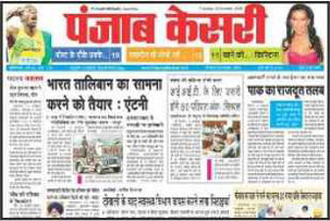 PUNJAB KESARI Newspaper Ad Rates