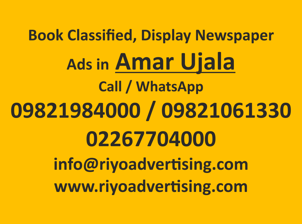 Amar Ujala ads in local and national newspapers