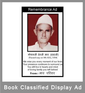 Display classified Obituary ads in Times of India newspaper