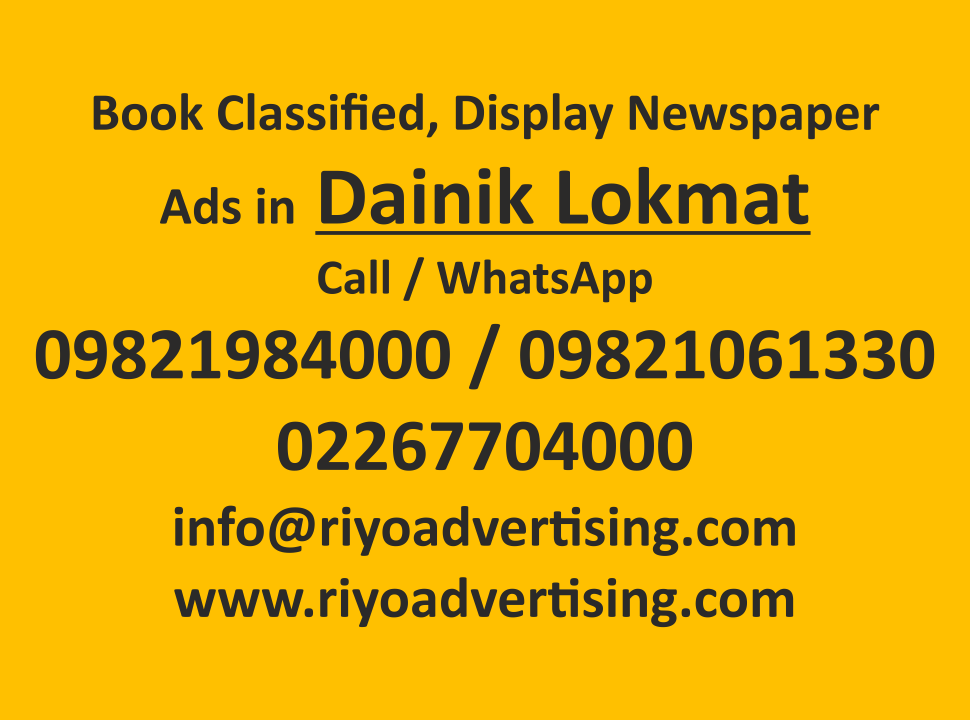 Dainik Lokmat ads in local and national newspapers