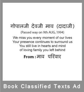 Obituary ads in Times of India newspaper