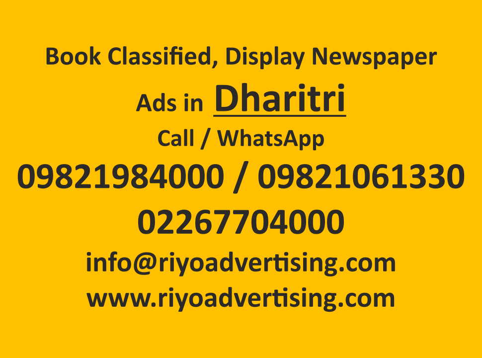 Dharitri ads in local and national newspapers