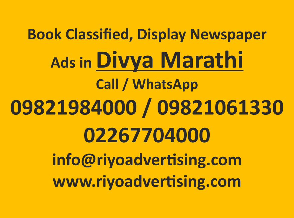 Divya Marathi ads in local and national newspapers