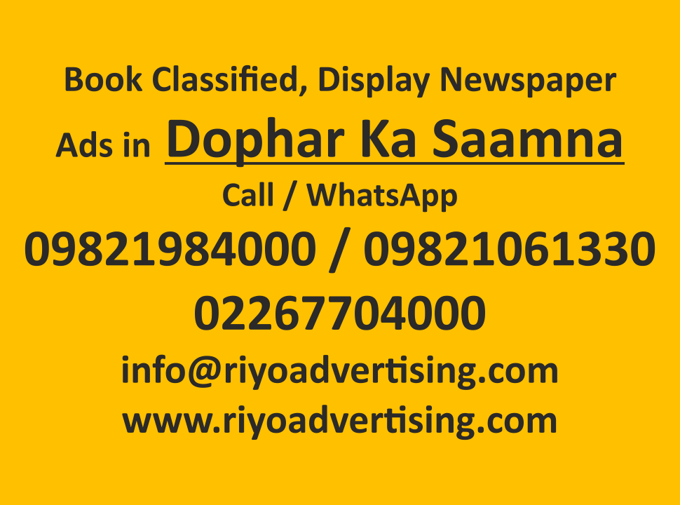 Dophar Ka Saamna ads in local and national newspapers