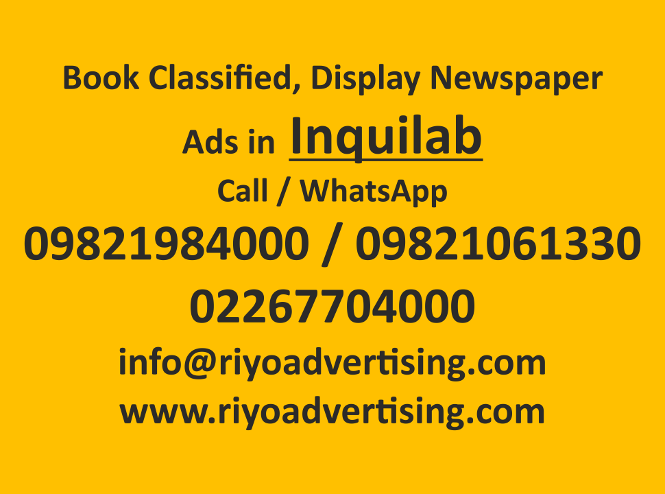 Inqualab ads in local and national newspapers