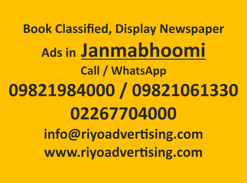 Janmabhoomi ads in local and national newspapers