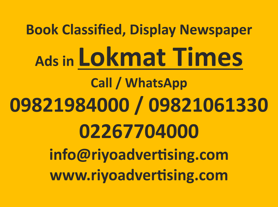Lokmat Times ads in local and national newspapers