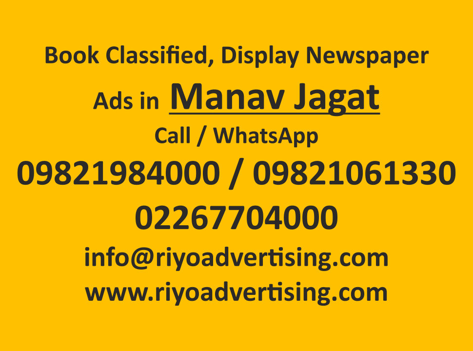 Manav Jagat ads in local and national newspapers