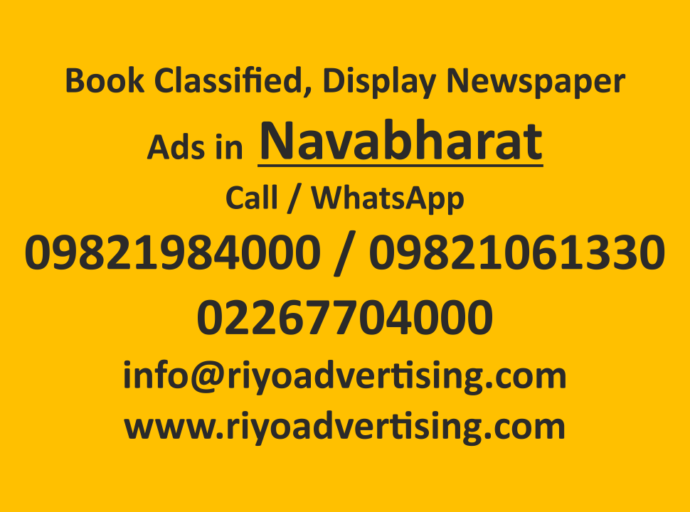 Navabharat ads in local and national newspapers
