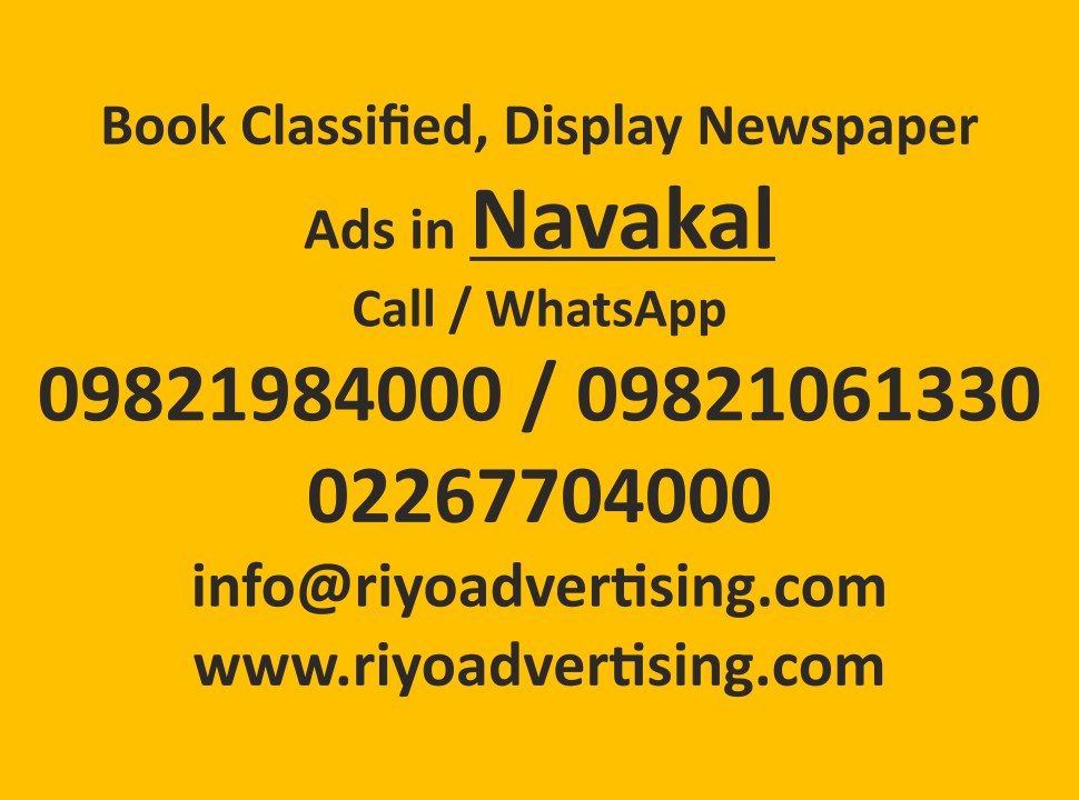 Navakal ads in local and national newspapers