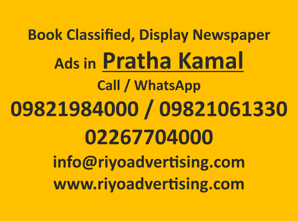 Pratha Kamal ads in local and national newspapers
