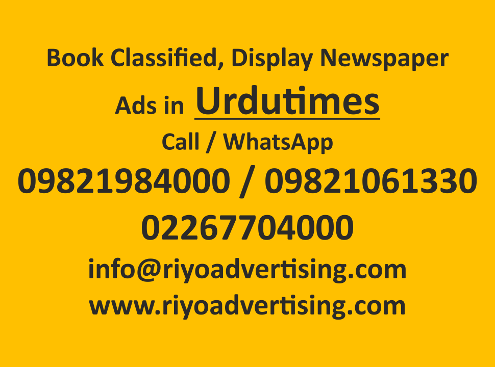 Urdu times ads in local and national newspapers