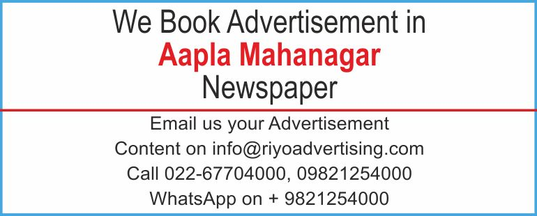 Newspaper advertisement sample for Apla Mahanagar