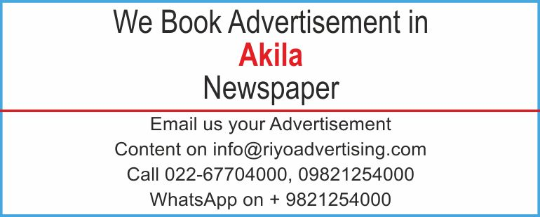 Newspaper advertisement sample for  Akila
