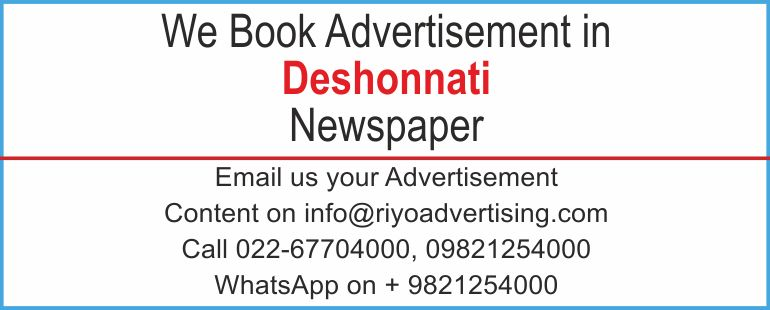 Newspaper advertisement sample for Deshonnati