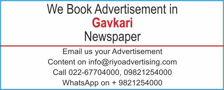 Newspaper advertisement sample for Gavkari