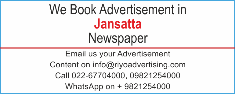 Newspaper advertisement sample for Jansatta