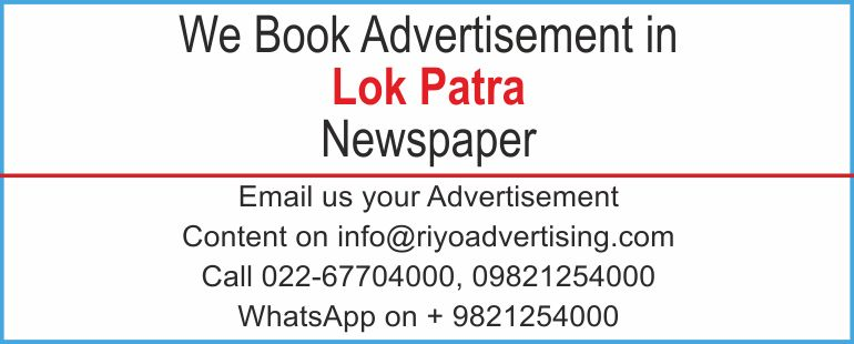 Newspaper advertisement sample for Lokpatra