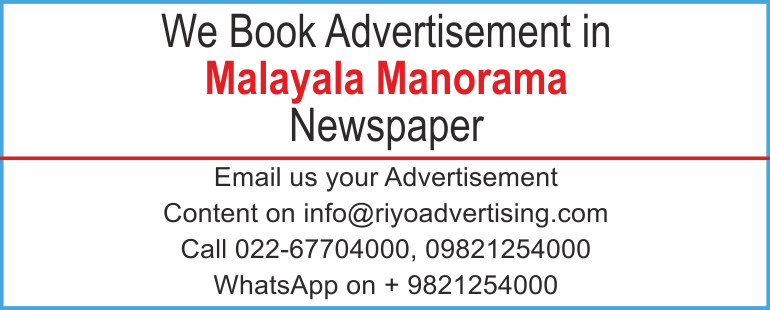 Newspaper advertisement sample for  Malayala Manorama