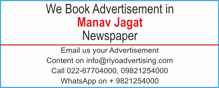 Newspaper advertisement sample for Manav Jagat
