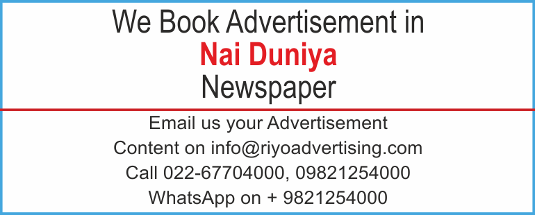 Newspaper advertisement sample for Nai Duniya