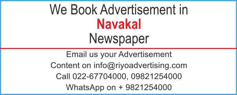 Newspaper advertisement sample for Navakal