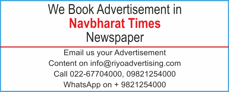 Newspaper advertisement sample for Navabharat