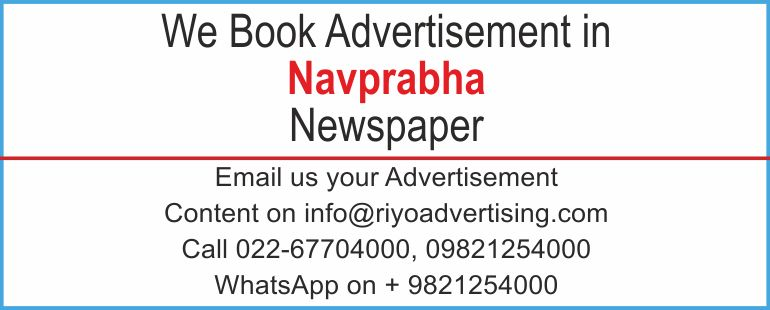 Newspaper advertisement sample for Navprabha