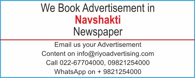 Newspaper advertisement sample for Navshakti