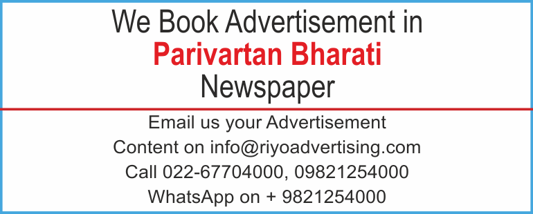 Newspaper advertisement sample for  Parivartan Bharati