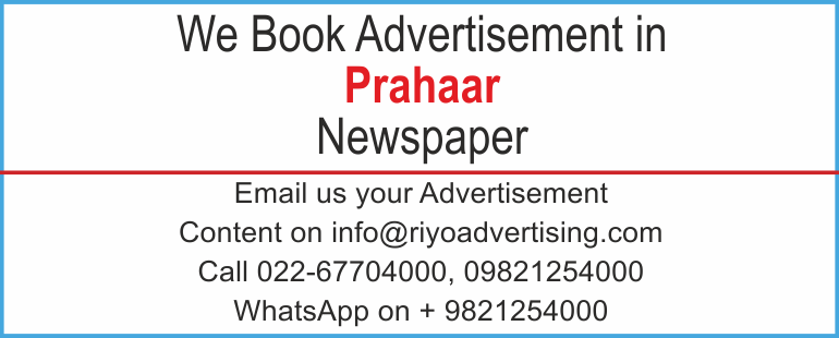 Newspaper advertisement sample for Prahaar