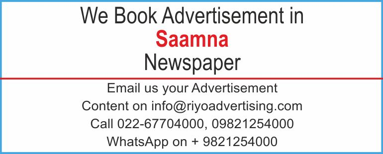 Newspaper advertisement sample for Saamna