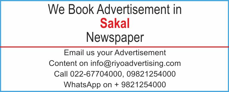 Newspaper advertisement sample for Sakal