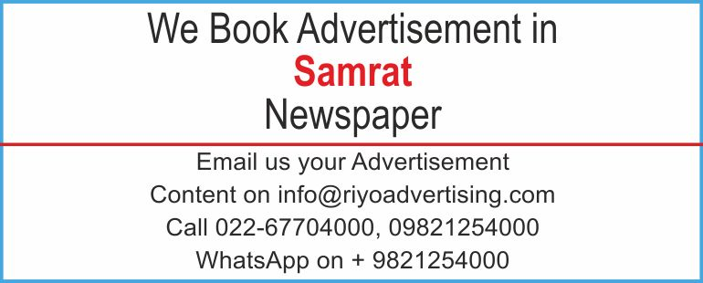 Newspaper advertisement sample for Samrat