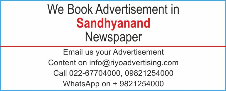 Newspaper advertisement sample for Sandhyanand