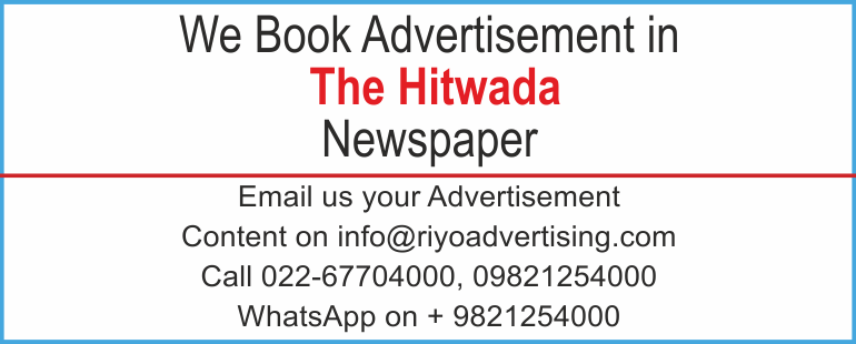 Newspaper advertisement sample for The Hitavada
